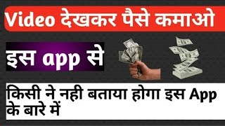 Best Earning App For Android 2018   watch & Earn   वीडियो देखकर पैसे कमाये