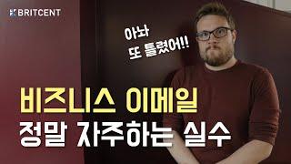 한국인이 매번 하는 영어 이메일 실수 | I'm…