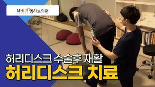 대전도수치료-허리디스크치료 수술 후 재활운동(feat.…