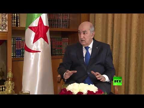 الرئيس الجزائري لـ آر تي: روسيا دولة شقيقة والعلاقات معها بحجـم التفاهم السياسي  - نشر قبل 35 دقيقة