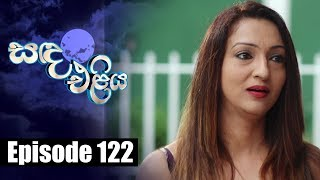 Sanda Eliya - සඳ එළිය Episode 122 | 07 - 09 - 2018 | Siyatha TV Thumbnail