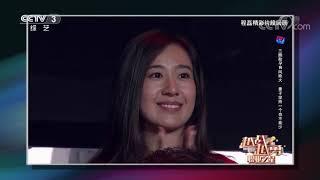 [越战越勇]程磊精彩片段回顾| CCTV综艺