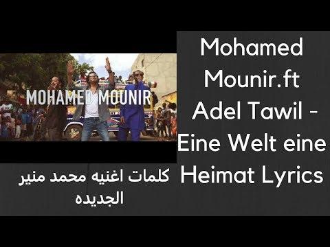 nightcore Mohamed Mounir.ft Adel Tawil - Eine Welt eine Heimat Lyrics محمد منير