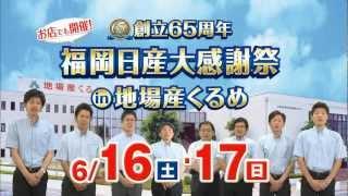 福岡日産 大感謝祭 in 地場産くるめ」 放映期間:2012年6月13日~17日 ...