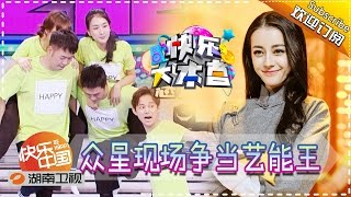Video 《快乐大本营》Happy Camp EP.20161022 - Ma Su and Du Chun's Crazy Dance【Hunan TV Official 1080P】 download MP3, 3GP, MP4, WEBM, AVI, FLV Agustus 2017
