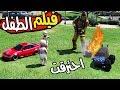 مسلسل - الأطفال وسيارات   سيارة الطفل تخرب قدامه ويبكي حزين على سيارته  ! ( 3 )