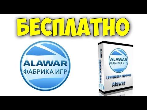 А.У.Х. - КЛЮЧИ К ИГРАМ ALAWAR