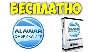 Кейген для игры алавар 2012 скачать бесплатно