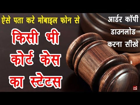 How To Check Court Case Status On Mobile?   By Ishan [Hindi]