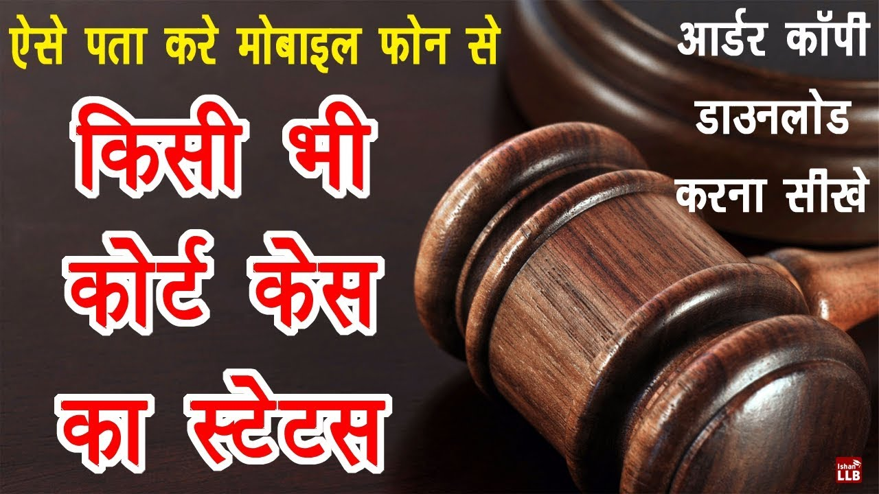 How to Check Court Case Status on Mobile? | By Ishan [Hindi]