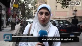اختفاء الفرانكو.. انتصار للغة العربية في يومها العالمي