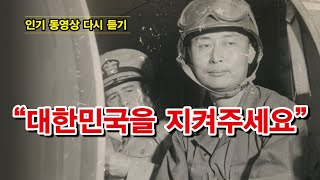백선엽 장군의 생전 '육성유언'
