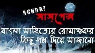 Gangtok-e Gondogol Feluda Special Part 1 by Satyajit Ray - SUNDAY SUSPENSE