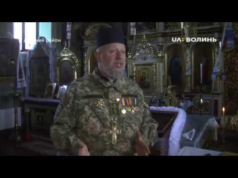 UA: ВОЛИНЬ: Як захищають Україну капелани? ВІДЕО.