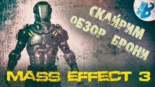 Скайрим Моды на Скайрим Броня из Mass Effect 3