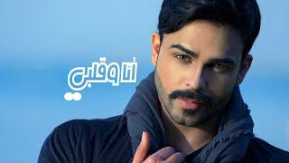 المسلسل الجديد #أنا_وقلبي ♥️ الحلقة1 / يوسف المحمد