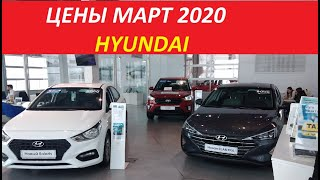 Hyundai Цены Март 2020