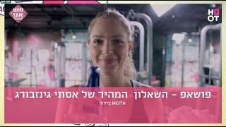 פושאפ | אסתי גינזבורג חושפת מה הכי מושך אותה?