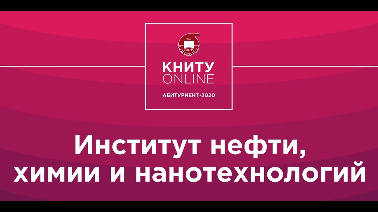 Институт нефти, химии и нанотехнологий - КНИТУ online