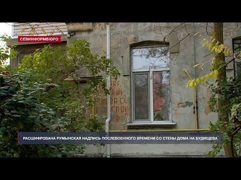 НТС Севастополь: Расшифрована румынская надпись 1944 года на стене севастопольского дома