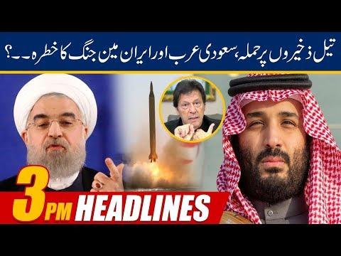Saudi Arabia Vs Iran Fight Over Oil Blasts   News Headlines   3:00pm   17 Sep 2019   24 News HD