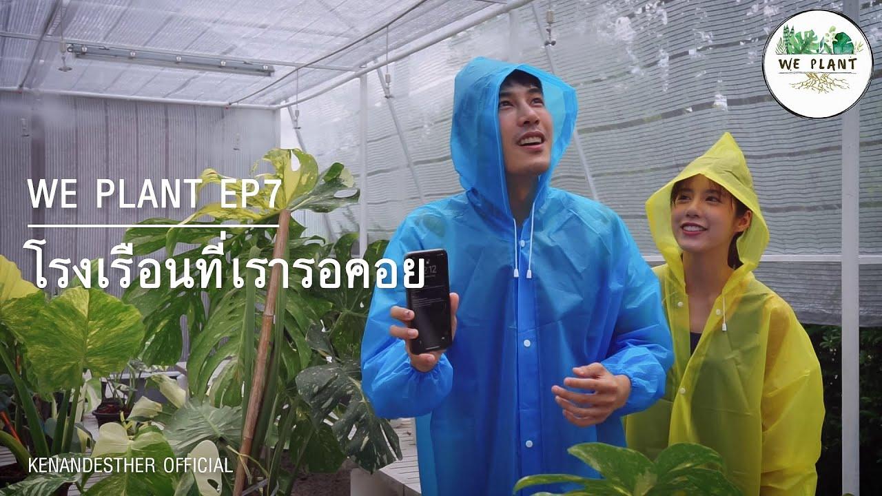 โรงเรือนที่เรารอคอย  | We Plant | EP7