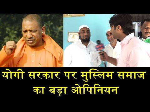 योगी सरकार पर मुस्लिम समाज का बड़ा ओपिनियन/MUSLIM OPINION ON YOGI GOVERNMENT