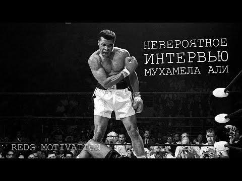 Сильная  Речь Мухамед Али На Интервью | Сильная Мотивация 2019