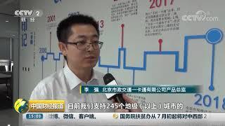 [中国财经报道]今起北京取消手机一卡通开卡费  CCTV财经