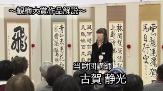 第9回 観梅展 京都展(平成29年2月12日/於:京都市勧業館・みやこめっせ)