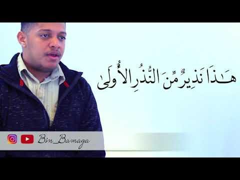 AMAZING QURAN RECITATION SURATUNNAJM  53-62