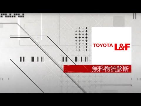 トヨタL&F導入事例 無料物流診断ヤマト運輸株式会社様