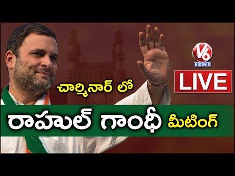 rahul-gandhi-public-meeting-in-charminar-live-rajiv-gandhi-sadbhavana-yatra-v6-news