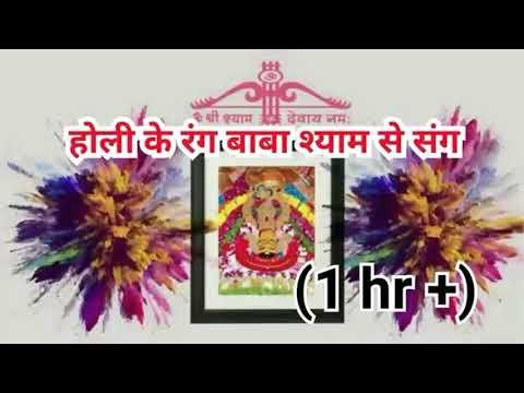 Holi Dhamaal Baba Ke Bhajno Ke Saath