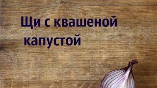 Щи с квашеной капустой Кулинарная книга видео рецепт