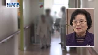 [KNN 뉴스] 치매노인 실종 예방 본격화