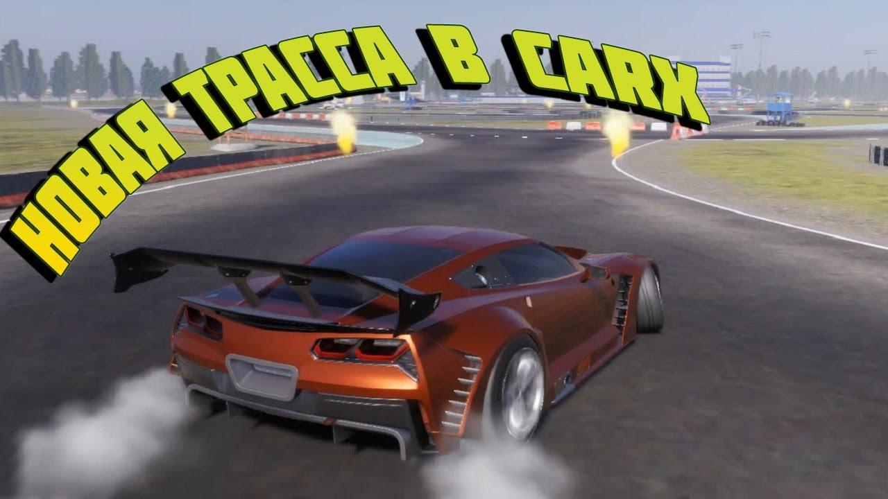 [CarX Drift Racing] ОБКАТКА НОВОЙ ТРАССЫ | ОЧЕНЬ СЛОЖНО🤏🤏🤏