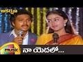 Naa Yedalo Full Video Song | Akarshana Movie Video Songs | Saranya | Karthik | Mango Music