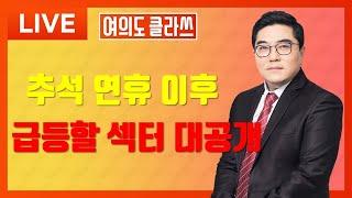 [여의도 클라쓰] ▶이재상◀ 추석 연휴 이후 급등할 섹터 대공개