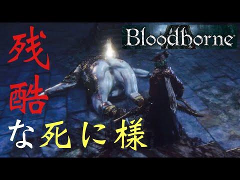 #8 [ブラッドボーン] 初心者♪目標・旧市街のボス倒す☆[Bloodborne] 女性低音ボイス、さらりんのゲーム実況生放送
