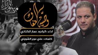 وصية العفاف | الرادود عمار الكناني
