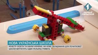 В Одесі відкрили виставку сучасних меблів та обладнання для українських шкіл(, 2018-05-21T16:39:31.000Z)