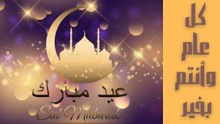 تهنئة عيد الأضحى 2021 🥳 حالات واتس اب عيد الاضحى 2021 / 1442 🐏 Happy Eid Mubarak .