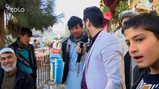 بامداد خوش - خیابان - امروز با همکار ما سمیر صدیقی سر زدیم به یکی از نکات شهر کابل