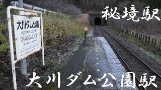 秘境駅 大川ダム公園駅(福島県会津若松市)