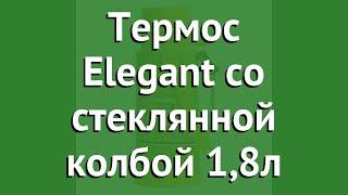 Термос Elegant со стеклянной колбой 1,8л (Mimi) обзор ET180
