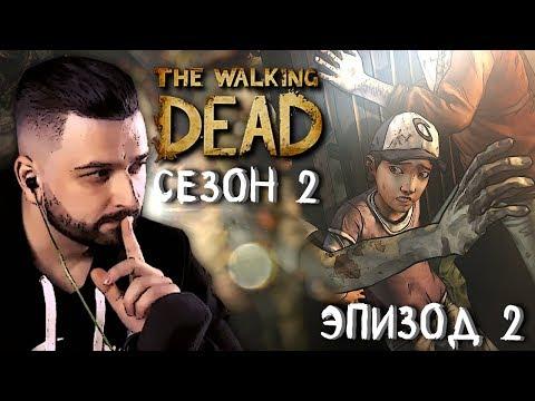 МЕЖ ДВУХ ОГНЕЙ ► Эпизод 2 Сезон 2 ► The Walking Dead