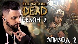 МЕЖ ДВУХ ОГНЕЙ  Эпизод 2 Сезон 2  The Walking Dead