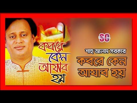 Shah Alam Sarkar - Kobore Keno Ajab Hoy | SCP