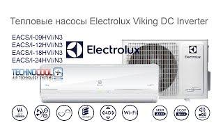 Кондиционер Electrolux Viking (Тепловой Насос) -30°